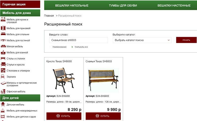 садовая скамейка в интернет-магазинах
