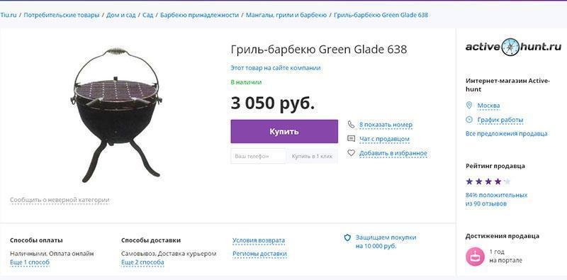 мини-гриль в интернет-магазине