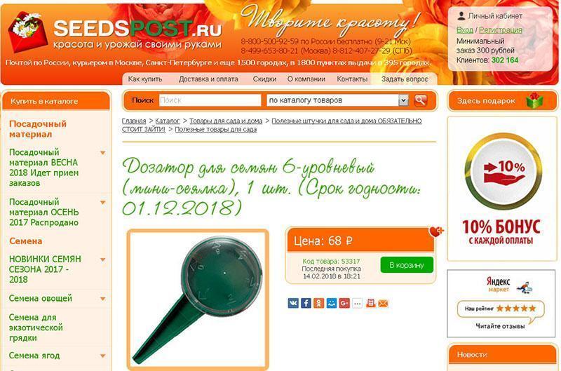 сеялка-дозатор в интернет-магазине