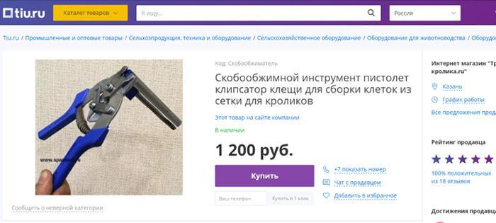 скобообжимный инструмент в интернет-магазине России