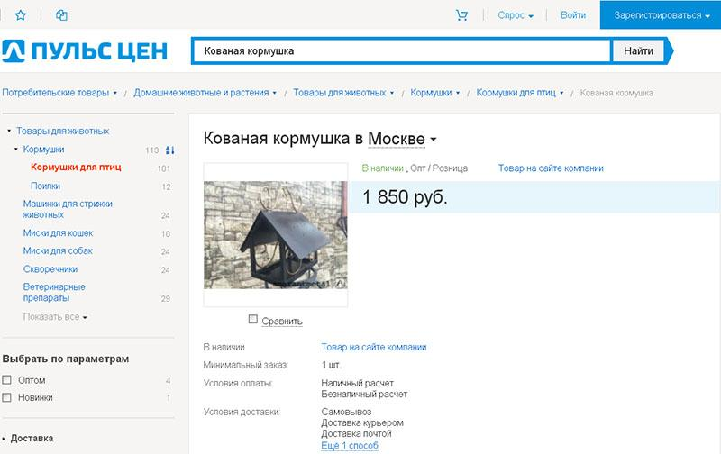 винтажная кормушка в интернет-магазине