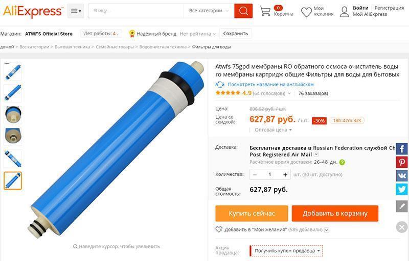 фильтр для очистки воды на Алиэкспресс