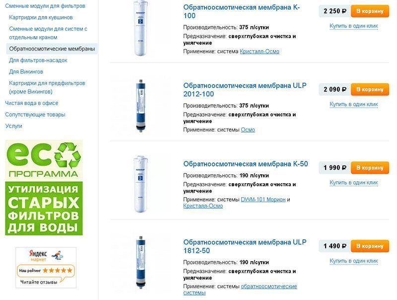 фильтр для очистки воды в интернет-магазинах