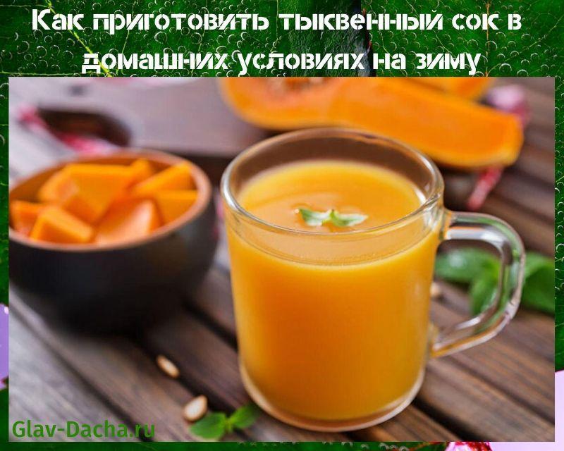 тыквенный сок в домашних условиях на зиму