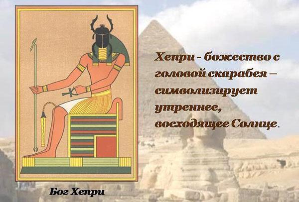 языческий бог Хепри
