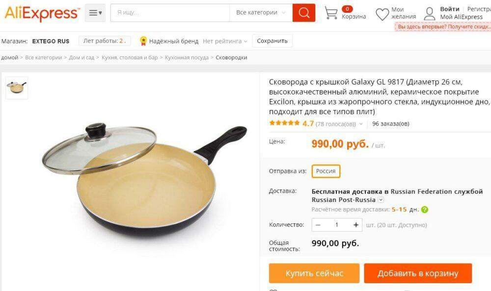 сковорода с крышкой из Китая