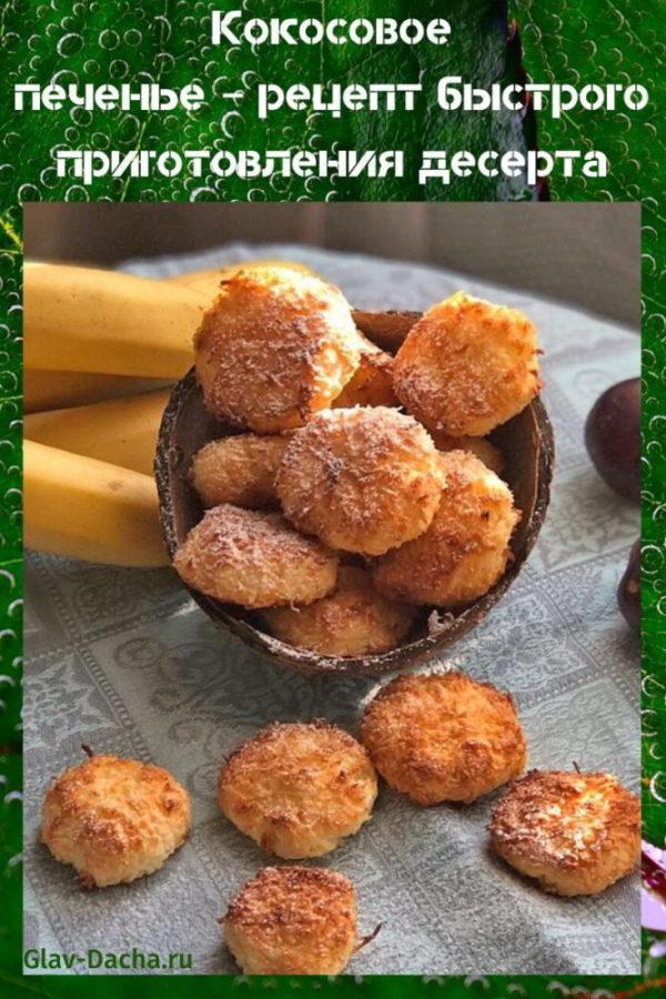 кокосовое печенье рецепт