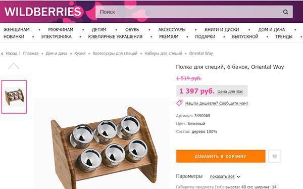 набор для специй в интернет-магазине