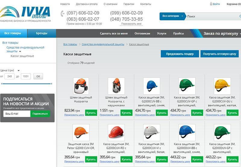 защитная каска в интернет-магазине Украины