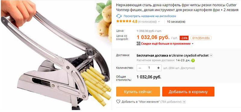 инструмент для нарезки овощей на Алиэкспресс