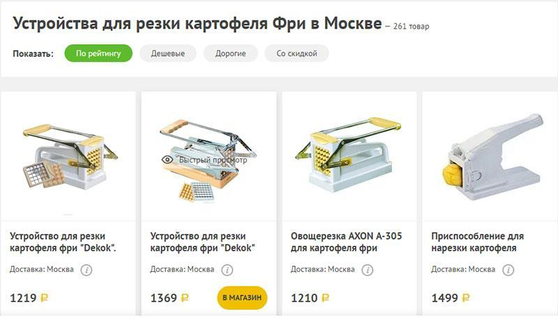 устройство для нарезки в Москве