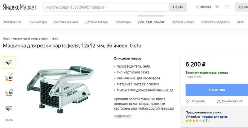 инструмент для нарезки овощей в интернет-магазинах