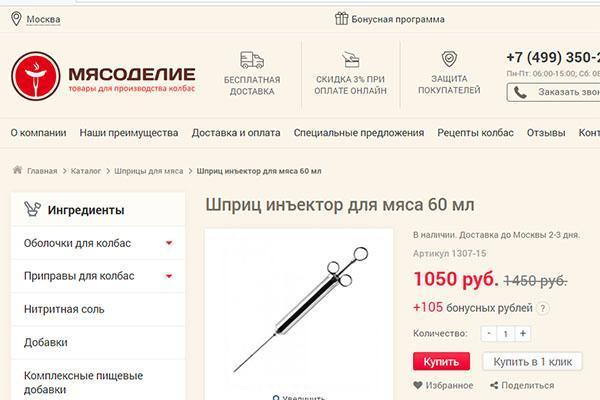кулинарный шприц в интернет-магазине