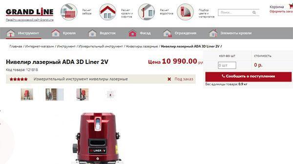 лазерный нивелир в интернет-магазинах