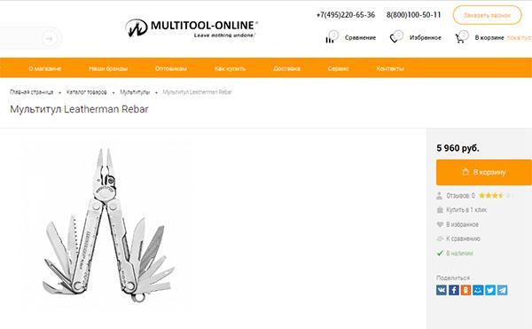 мультитул в интернет-магазине