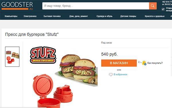 пресс для гамбургеров в интернет-магазине