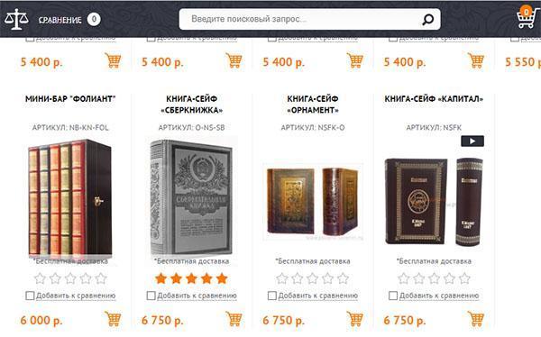 книга тайник в интернет-магазине