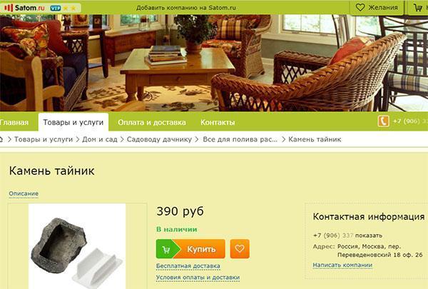камень тайник в интернет-магазине