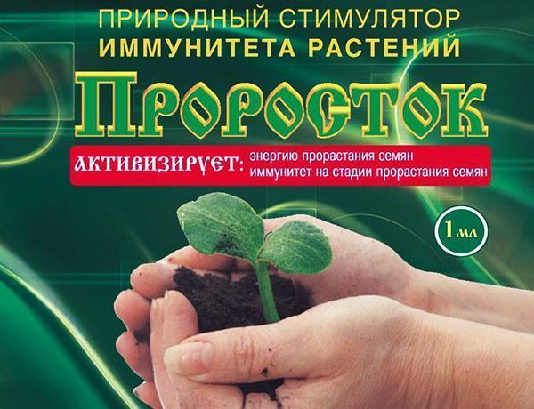 стимулятор роста Проросток