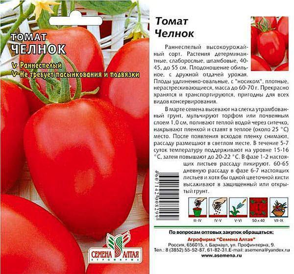 упаковка семян томата челнок