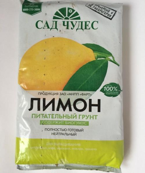 почва для лимона