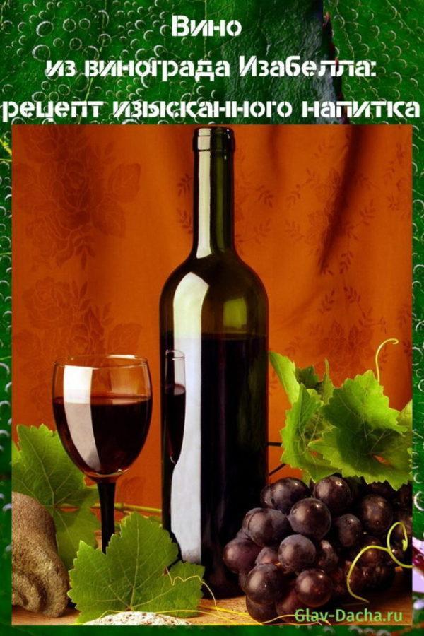 вино из винограда Изабелла рецепт