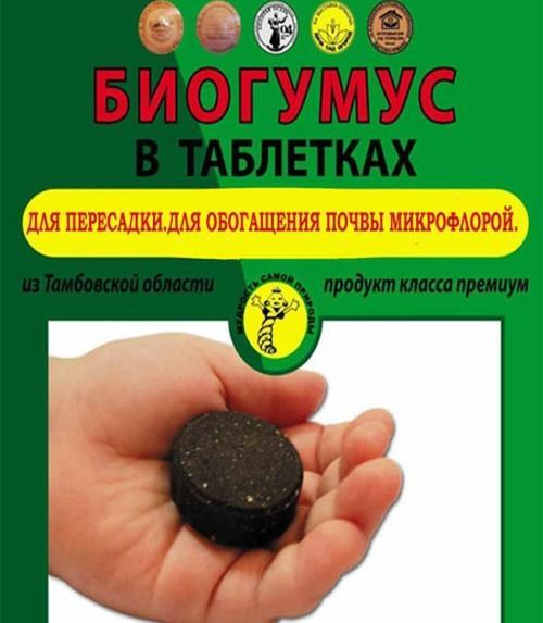 биогумус в таблетках