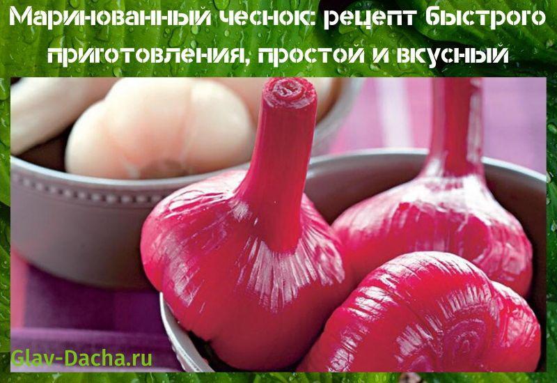 маринованный чеснок рецепт