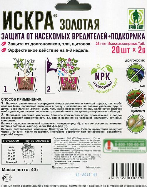 защита от насекомых вредителей и подкормка