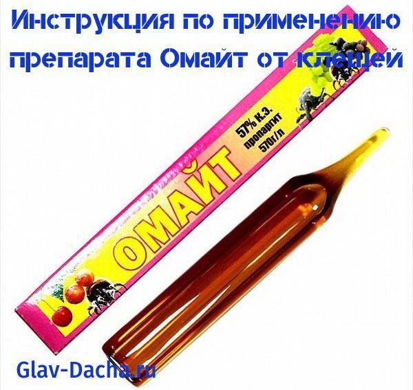 инструкция по применению препарата Омайт