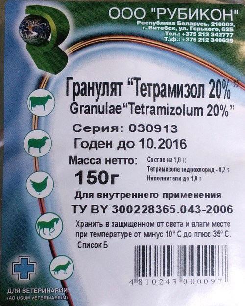Тетрамизол дозировка для свиней %
