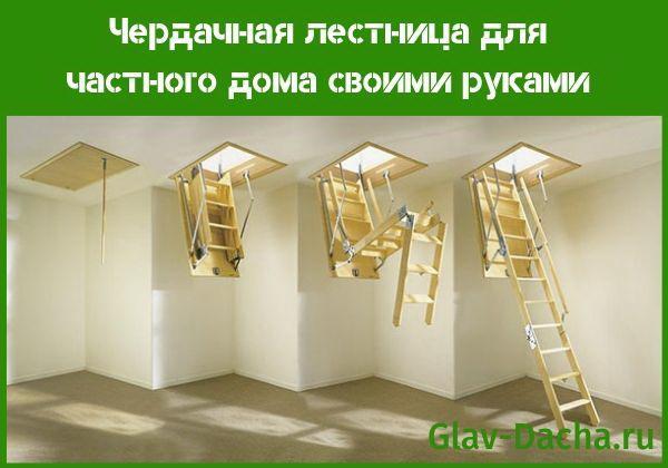 чердачная лестница своими руками
