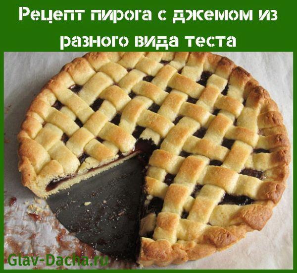 рецепт пирога с джемом