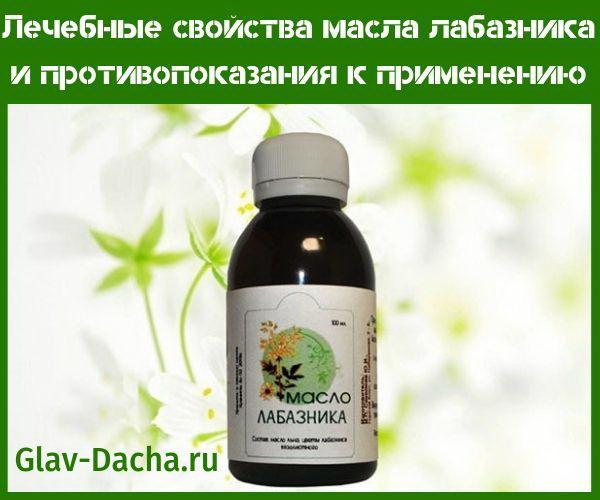 лечебные свойства масла лабазника и противопоказания