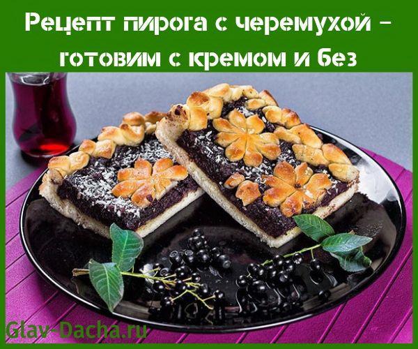 рецепт пирога с черемухой
