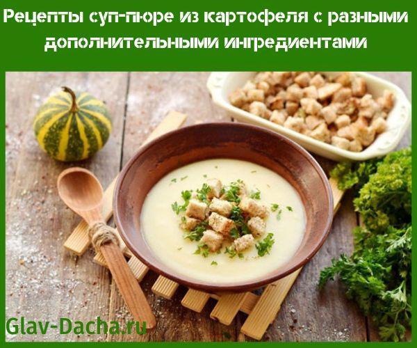 рецепты суп-пюре из картофеля