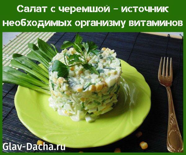 салат с черемшой