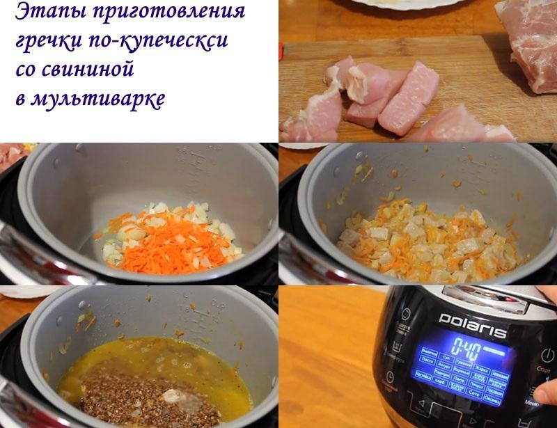 этапы приготовления гречки со свининой в мультиварке