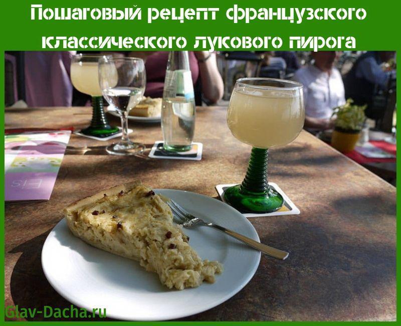 рецепт французского классического лукового пирога