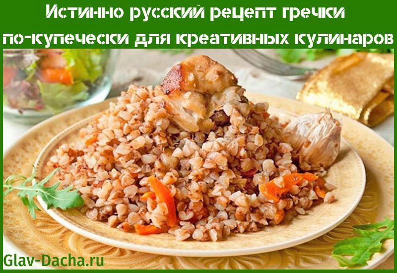 рецепт гречки по-купечески