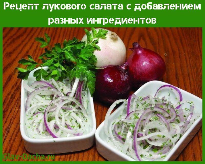 рецепт лукового салата