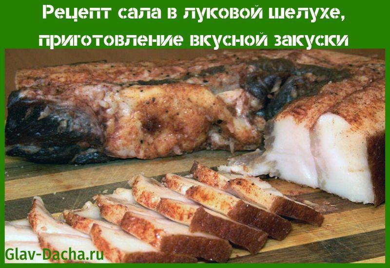 рецепт сала в луковой шелухе