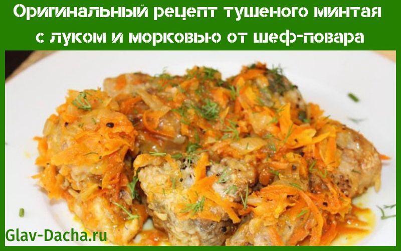 рецепт тушеного минтая с луком и морковью
