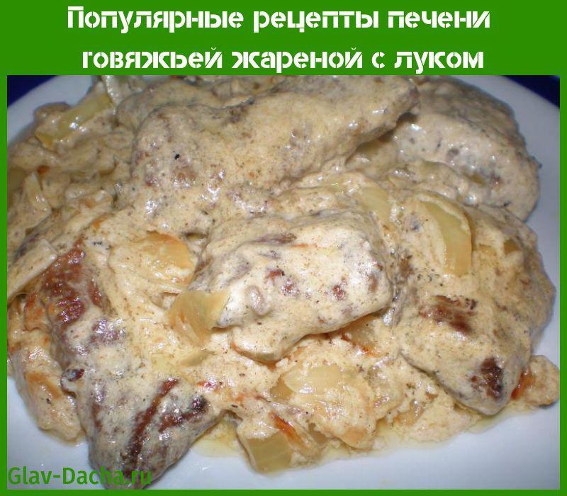 рецепты печени говяжьей жареной с луком