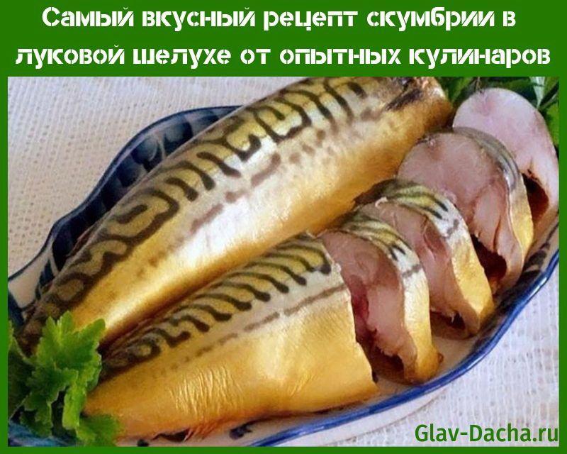 самый вкусный рецепт скумбрии в луковой шелухе