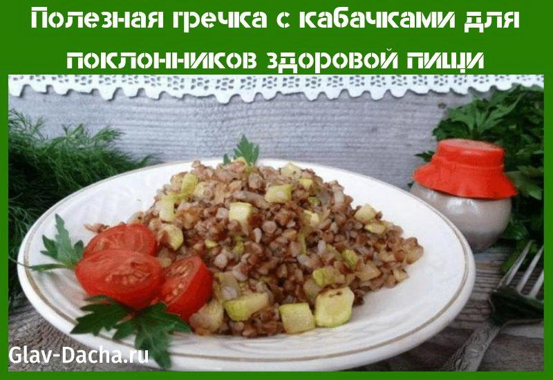 гречка с кабачками