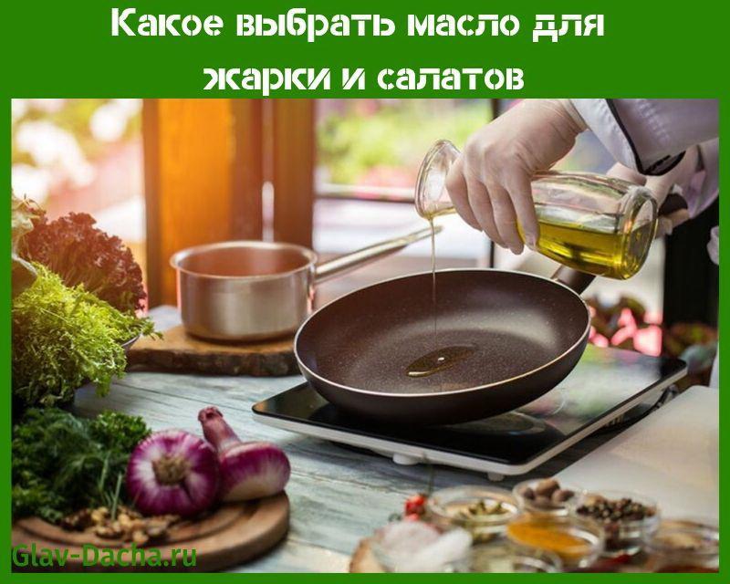 масло для жарки и салатов
