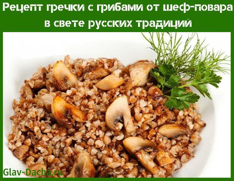 рецепт гречки с грибами