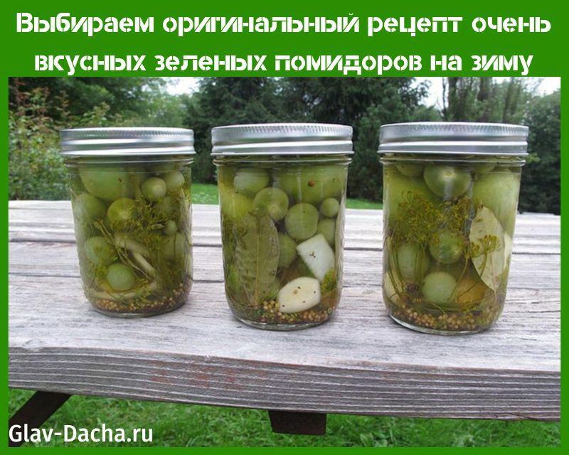 рецепт очень вкусных зеленых помидоров на зиму