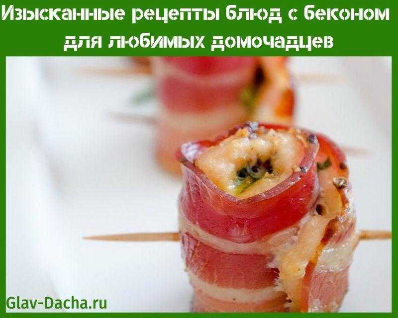 рецепты блюд с беконом